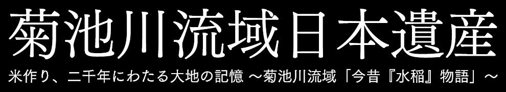 菊池川流域日本遺産